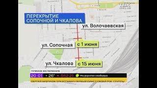 В Красноярске перекрыли улицу Сопочная