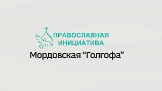 Мордовская голгофа