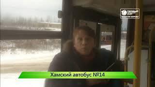 ИКГ Хамство в автобусе #3