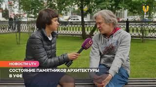 UTV. Состояние памятников архитектуры в Уфе