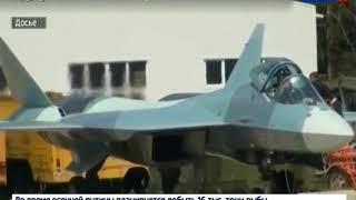 Вести-Хабаровск. Контракт на Су-57