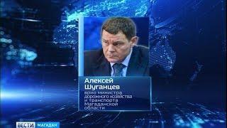 Врио министра дорожного хозяйства и транспорта на Колыме стал Алексей Шуганцев.