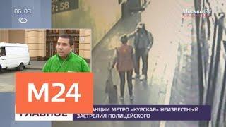 Неизвестный застрелил полицейского на станции метро Курская - Москва 24