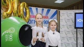 Опубликовали список везунчиков викторины «Югре-900!»
