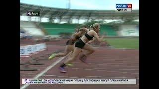 В столице Адыгеи стартовали межрегиональные соревнования по легкой атлетике