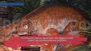 В Тотьме откроют центр интерактивной палеонтологии