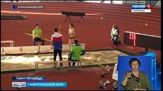 Ставропольские легкоатлетки озолотились в Санкт-Петербурге