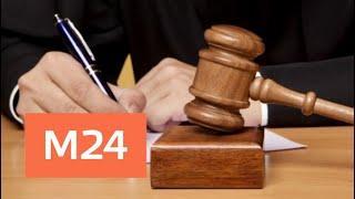Какое наказание ждет членов банды ГТА - Москва 24