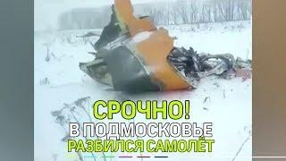 В подмосковье разбился самолет Ан-148