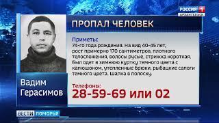 Полиция просит помочь в поиске без вести пропавшего Вадима Александровича Герасимова