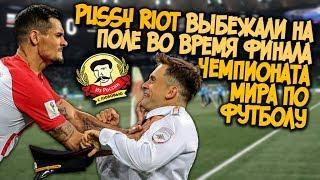 Из России с любовью. Pussy Riot выбежали на поле во время финала ЧМ 2018