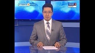 Вести Бурятия. 10-00 (на бурятском языке). Эфир от 09.11.2018