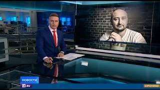 Новости 30.05.2018 - Новый Утренний Выпуск REN TV 30.05.18