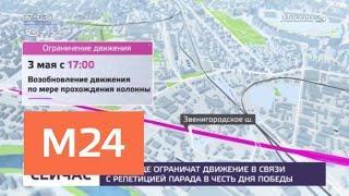 Движение ограничат в Москве в связи с репетицией парада в честь Дня Победы - Москва 24