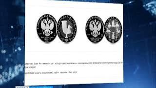 Банк России запускает монеты с символикой Универсиады-2019