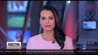 Пятый канал Известия 20.06.18 Последняя информация 20.06.2018