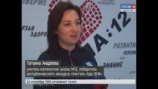 На Всероссийском конкурсе «Учитель года» Чувашию представит учитель математики одной из чебоксарских