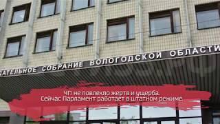 В Законодательное собрание Вологодской области ударила молния