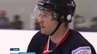 В Гусеве состоялся решающий матч Чемпионата области по хоккею