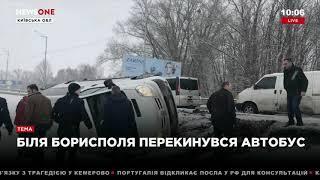 ДТП на Бориспольской трассе: перевернулся микроавтобус с людьми 29.03.18