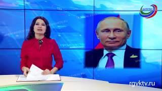 Президент РФ Владимир Путин обратился к гражданам России
