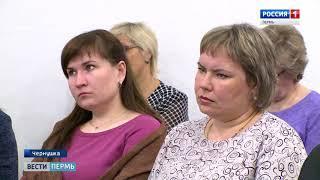 В Чернушке обсудили будущее района и города