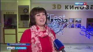 """Выпуск программы """"Вести-Ульяновск"""" - 12.11.18 - 15.25"""
