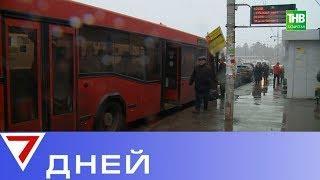 Ревизия городских остановок накануне Чемпионата Мира. 7 Дней - ТНВ