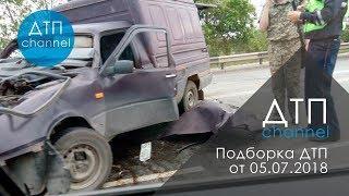 Подборка ДТП за 05.07.2018 год