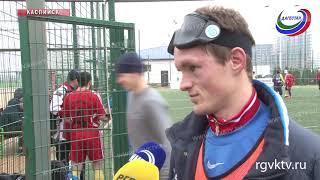 В Дагестане прошел первый турнир по футболу среди незрячих