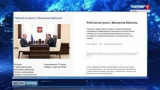 Михаил Бабич назначен чрезвычайным и полномочным послом России в Белоруссии