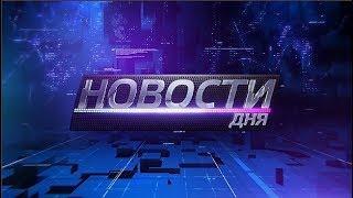 21.02.2018 Новости дня 20:00