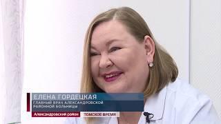 Александровская районная больница получит новый рентген-аппарат