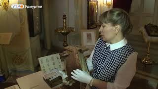 Национальная библиотека Удмуртии открыла выставку книг славянской письменности