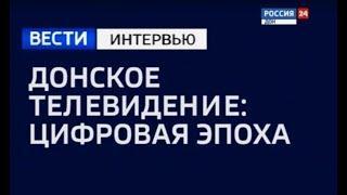 Вести. Интервью. Донское телевидение. Эфир от 21.11.18