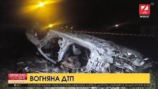 Вогняна ДТП у Києві - Перші про головне. Ранок (9.00)  за 6.08.18