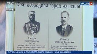 В Новосибирске вспоминают имя почётного гражданина Николая Гондатти