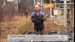 Два грузовика мусора собрали волонтёры на станции «Орлёнок» в Шелеховском районе