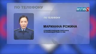 Федеральный чиновник в Якутии обвиняется в получении взятки