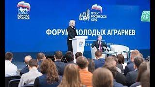В Москве подвели итоги Форума молодых аграриев