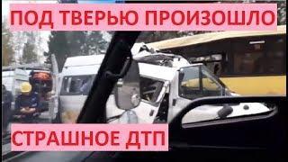 ДТП Тверь маршрутка столкновение на трассе Тверь Ржев СЕГОДНЯ