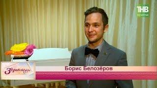 Борис Белозёров. Здравствуйте - ТНВ