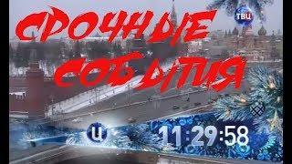 Новости дня ТВЦ 18 02 2018 последние СОБЫТИЯ 18 02 18 Новости России сегодня