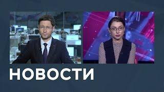 Новости от 26.09.2018 с Романом Перлом и Лизой Каймин