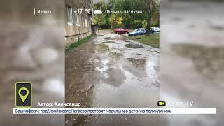 Мобильный репортёр - 21.09.18