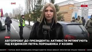 Активисты продолжают пикетировать дом Порошенко в Козине 11.02.18