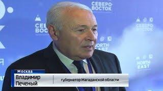 Итоги горного форума  Майнекс «Северо Восток территория развития»