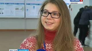 в Иванове открылась школа молодых ученых