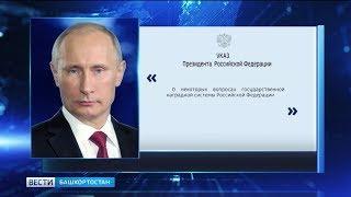 Путин установил почетные звания - заслуженные журналист и работник связи и информации