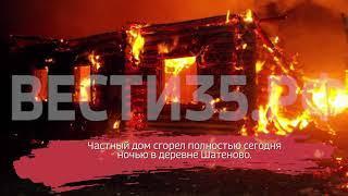 В Кичменгско-Городецком районе выясняют личность мужчины, погибшего в пожаре